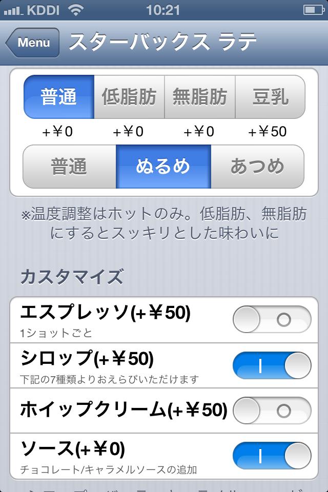 スタバメモ:必須アイテム!オリジナルフレーバーを楽しむアプリ