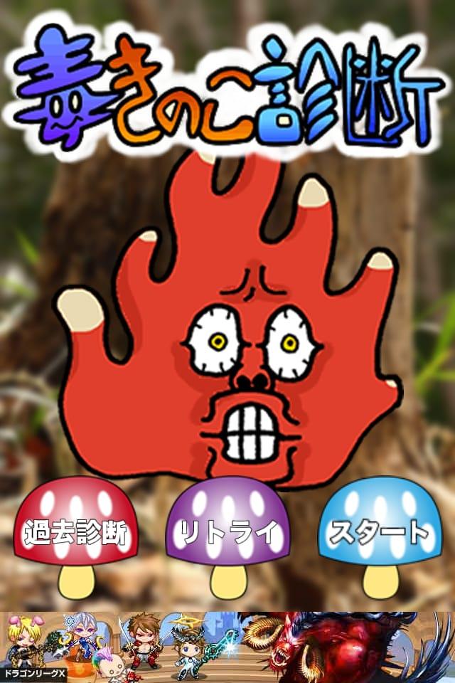 毒きのこ診断:あなたを毒キノコでたとえると『ヒトヨタケ』です。