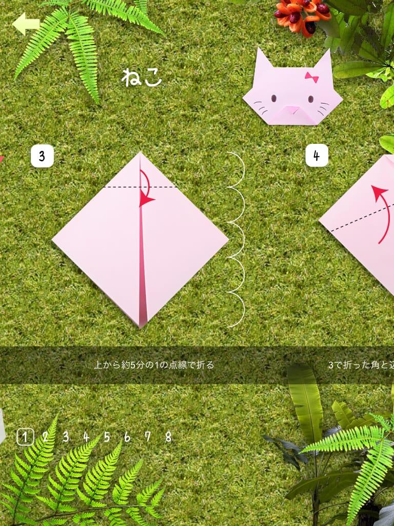 動物折り紙 無料版:懐かしい!!子供と一緒に折り紙タイム!!