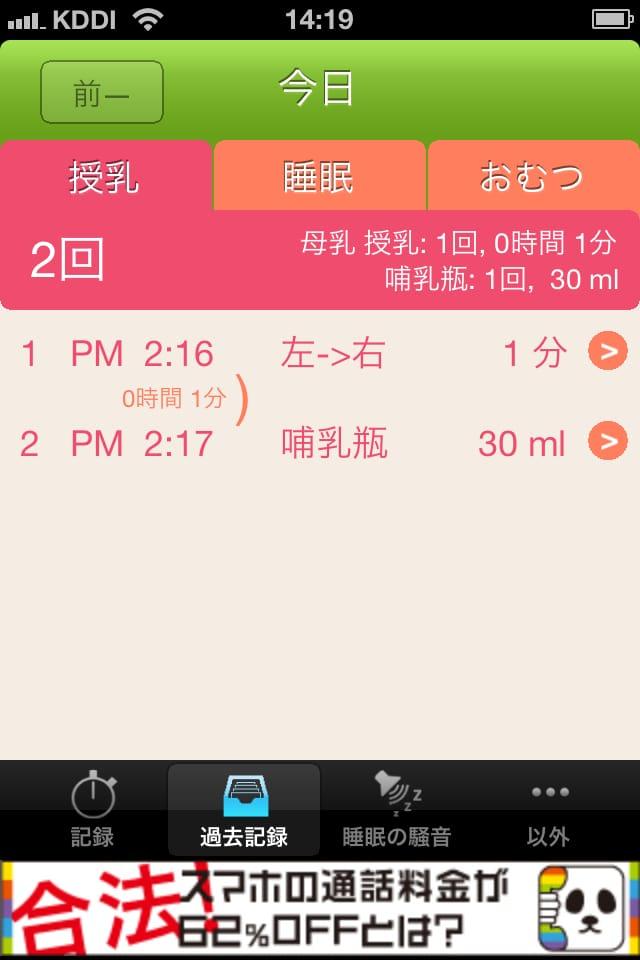 授乳時計:授乳時間を計測、記録ができる。ママのお助けアプリ。