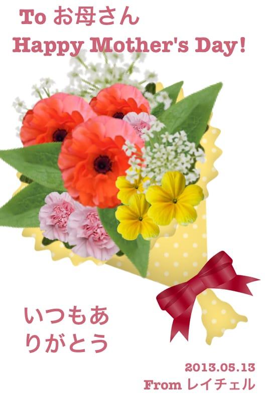 贈り花:花束をもっと身近に♪♪ 携帯で送れる花束!?