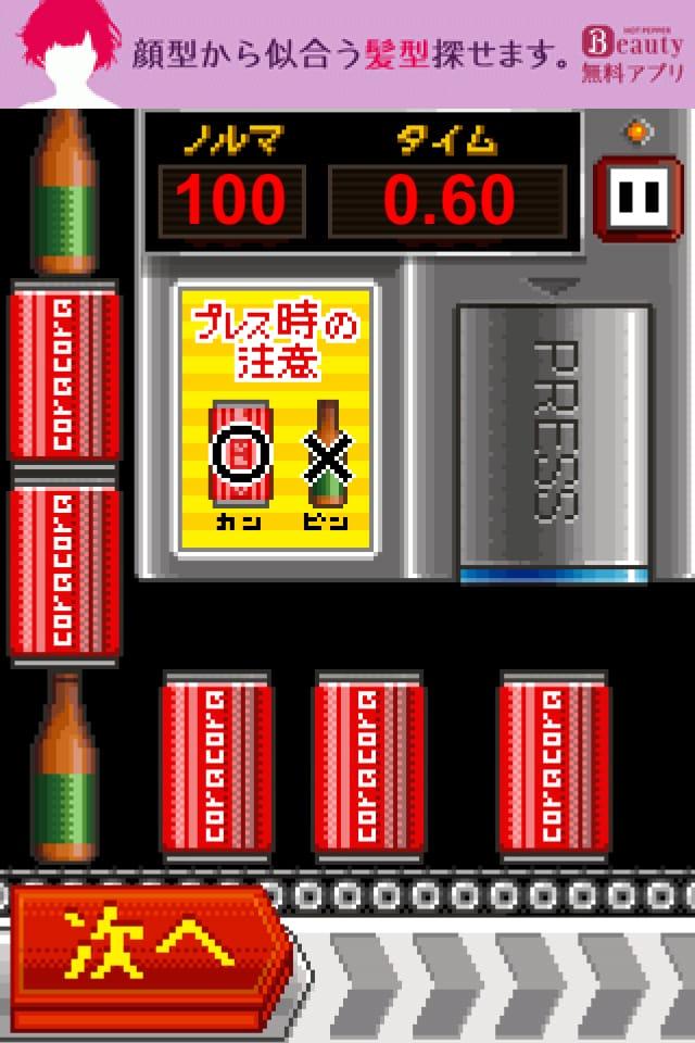 クシャッと:工場のおばちゃんがめっちゃ怖い。缶つぶしゲーム
