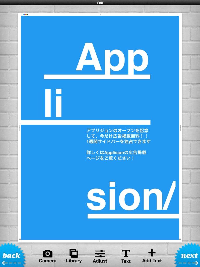 Phoster:お手軽簡単ポスター・招待状作成アプリ!驚きのオシャレクオリティで万歳!!
