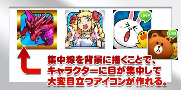 【iPhoneアプリ】アイコンデザインでダウンロード数をのばそう!【作成】
