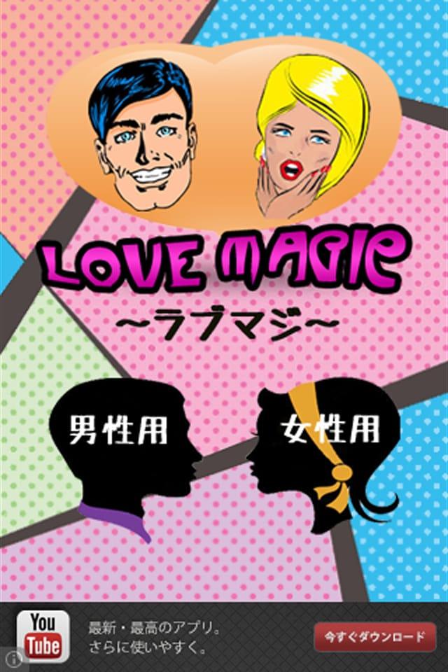 【合コン・飲み会】LOVE MAGIC~ラブマジ~:盛り上がりに欠けるときこの記事を読んでプレイ!