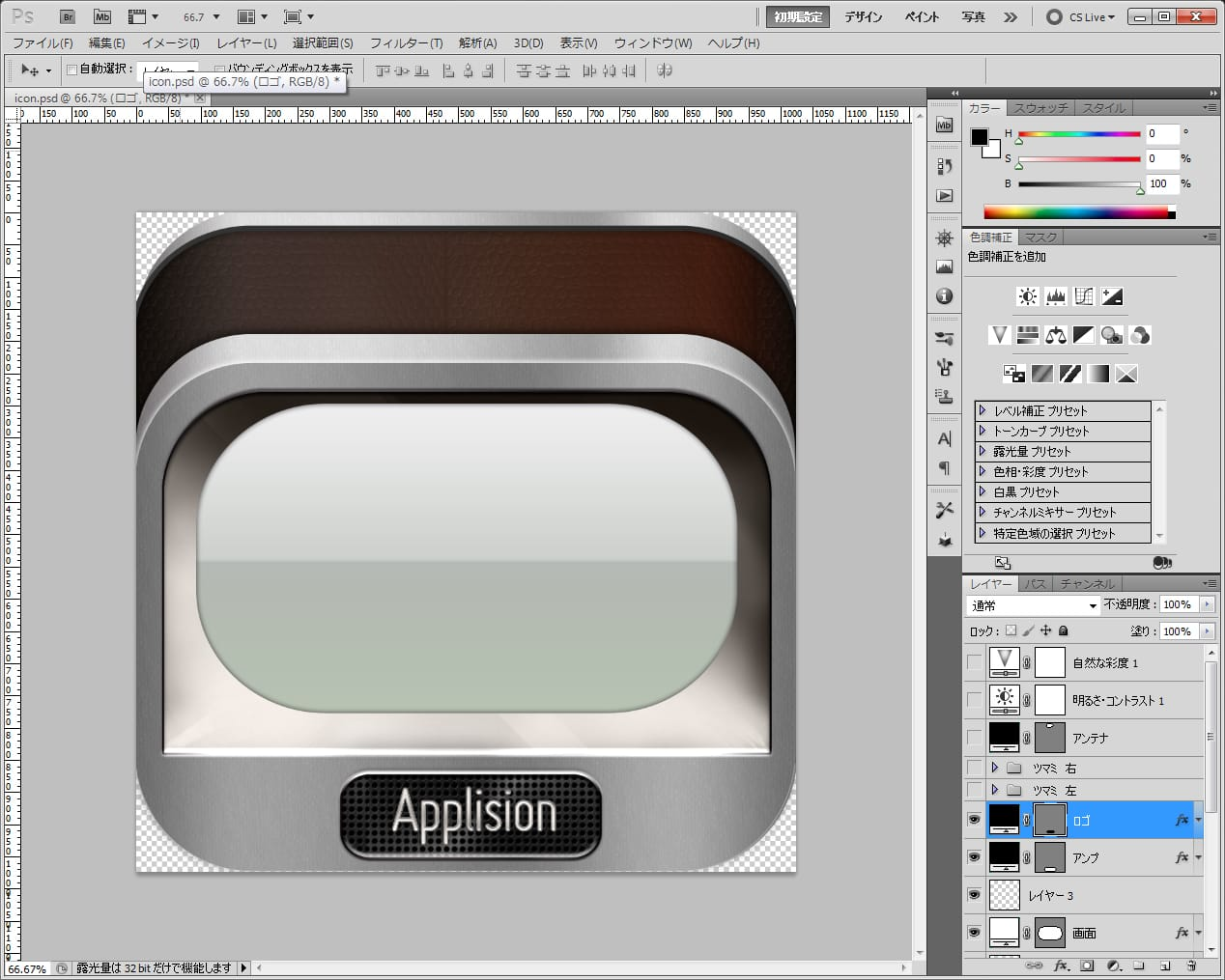 【iPhoneアプリ】アイコンのデザイン方法を思い切って晒してみた!【作成】