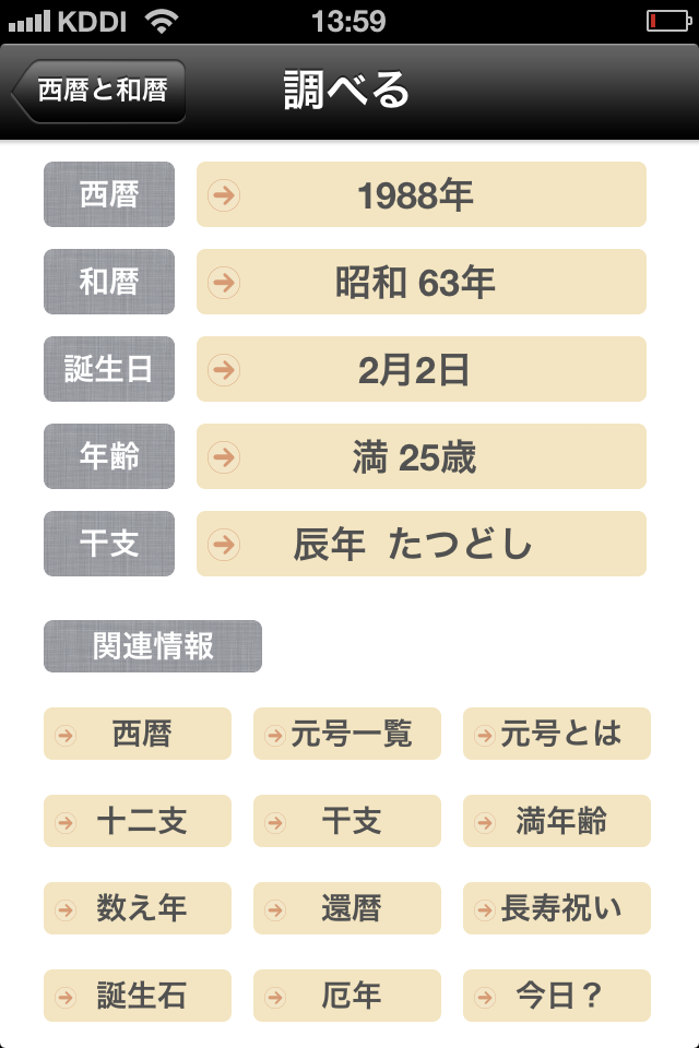 西暦と和暦と年齢計算:履歴書を書くときや、占いなどに活用できる!!