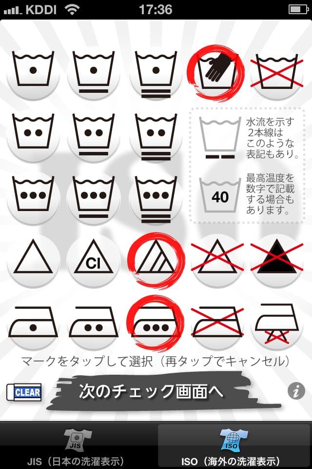 洗濯タグチェッカー:国内・海外の洗濯タグを確認できるiPhoneアプリ_04