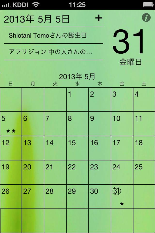 【おしゃれ】こよみ:スマホでスケジュール管理できるiPhoneアプリ_12