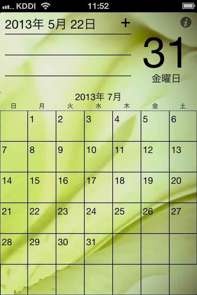 【おしゃれ】こよみ:スマホでスケジュール管理できるiPhoneアプリ_05