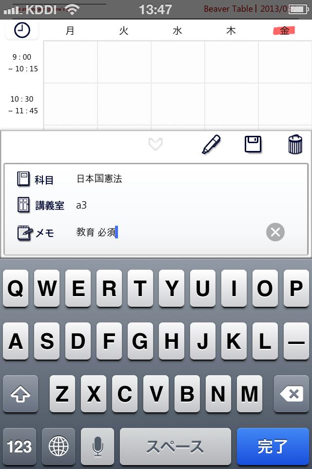 with Timetable:スマートフォンで授業管理できるiPhoneアプリ