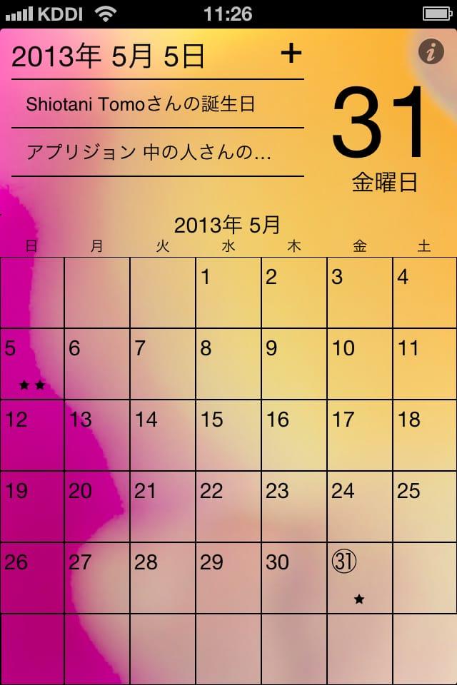【おしゃれ】こよみ:スマホでスケジュール管理できるiPhoneアプリ_15