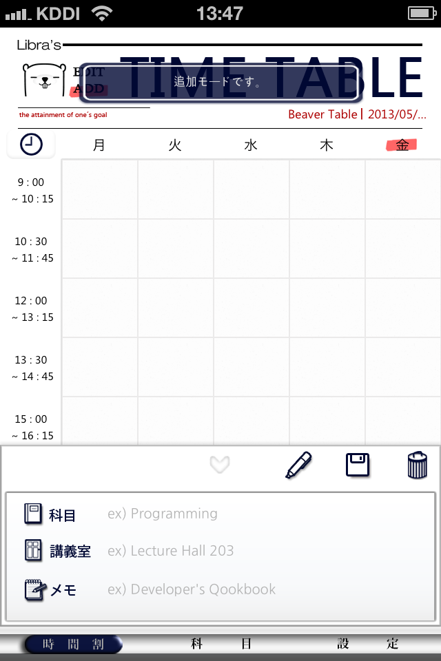 with Timetable:スマートフォンで授業管理できるiPhoneアプリ_01