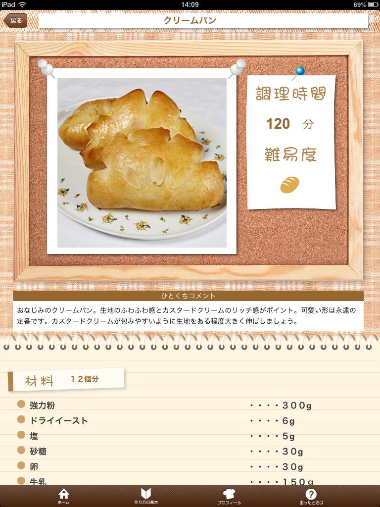 こだわりパンレシピ:ふかふか焼き立てパンをつくろう♪