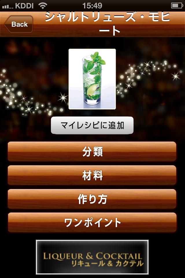 【サントリー】SuntoryCocktailRecipe:カクテルレシピ満載!お酒が飲みたくなるiPhoneアプリ