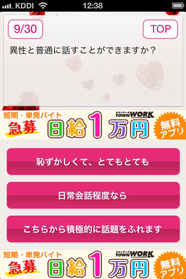 モテキ診断:モテ期を診断できるiPhoneアプリが面白い!