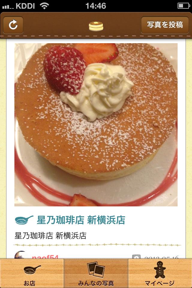 みんなのパンケーキ部:休日はふかふかパンケーキに決まり★