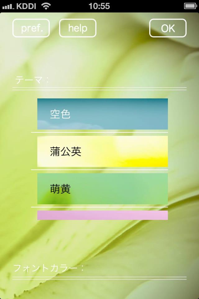 【おしゃれ】こよみ:スマホでスケジュール管理できるiPhoneアプリ_11