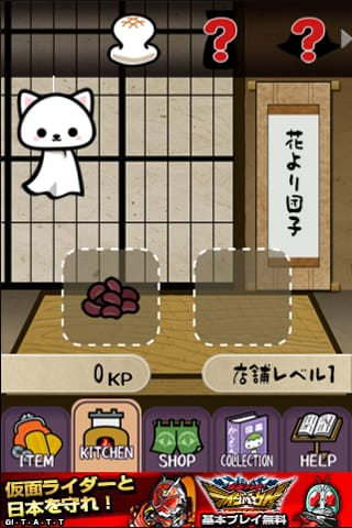 かしもん:和菓子屋「美笹堂」をあなたの力で繁盛させる!お店育成アプリ。