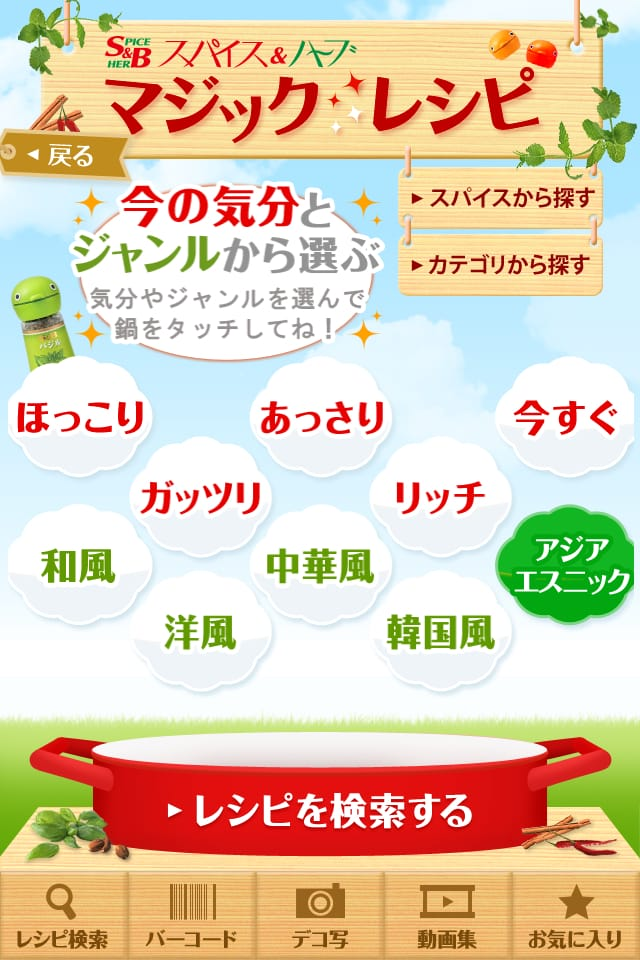 【レシピアプリ】S&B Magicレシピ:みんな大好きスパイス&ハーブのiPhoneアプリ