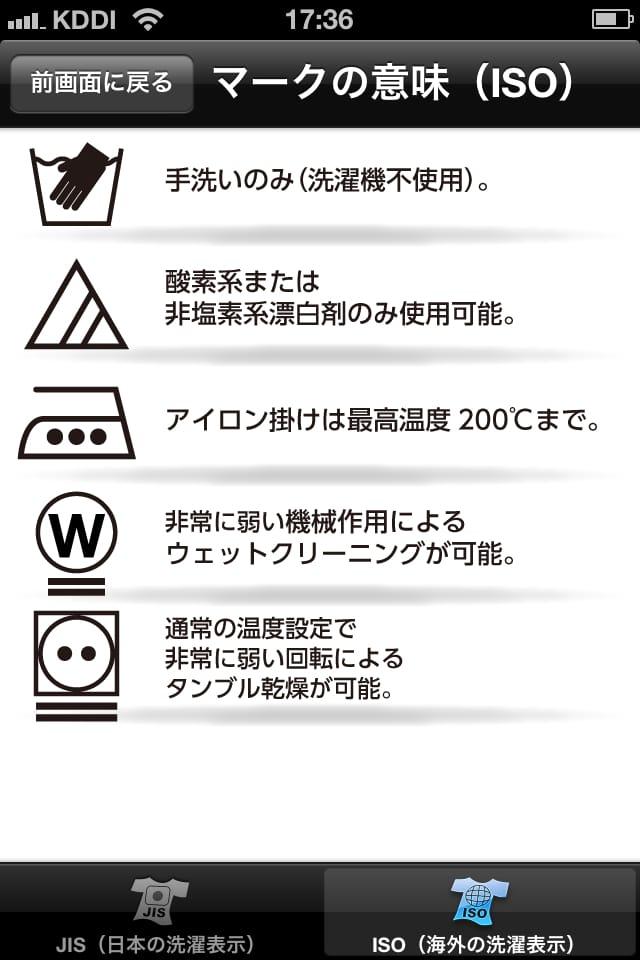 洗濯タグチェッカー:国内・海外の洗濯タグを確認できるiPhoneアプリ_06