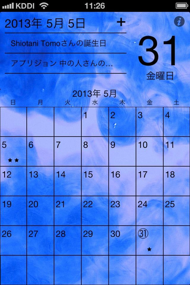 【おしゃれ】こよみ:スマホでスケジュール管理できるiPhoneアプリ_14