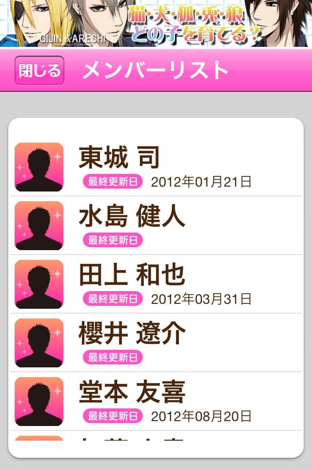 妄想電話:男にくどかれるアプリ。男から着信でドキドキ、にやにや。