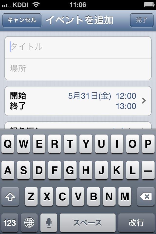 【おしゃれ】こよみ:スマホでスケジュール管理できるiPhoneアプリ_06