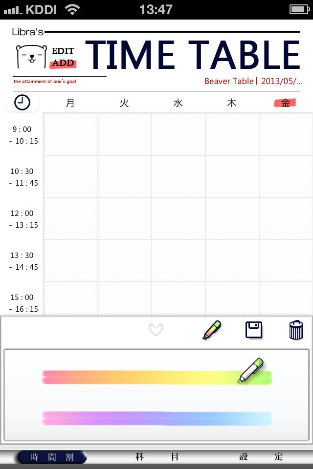 with Timetable:スマートフォンで授業管理できるiPhoneアプリ_03