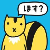 りすほし:ゆるーいりすが癖になる。りすを物干しにたくさん架ける。