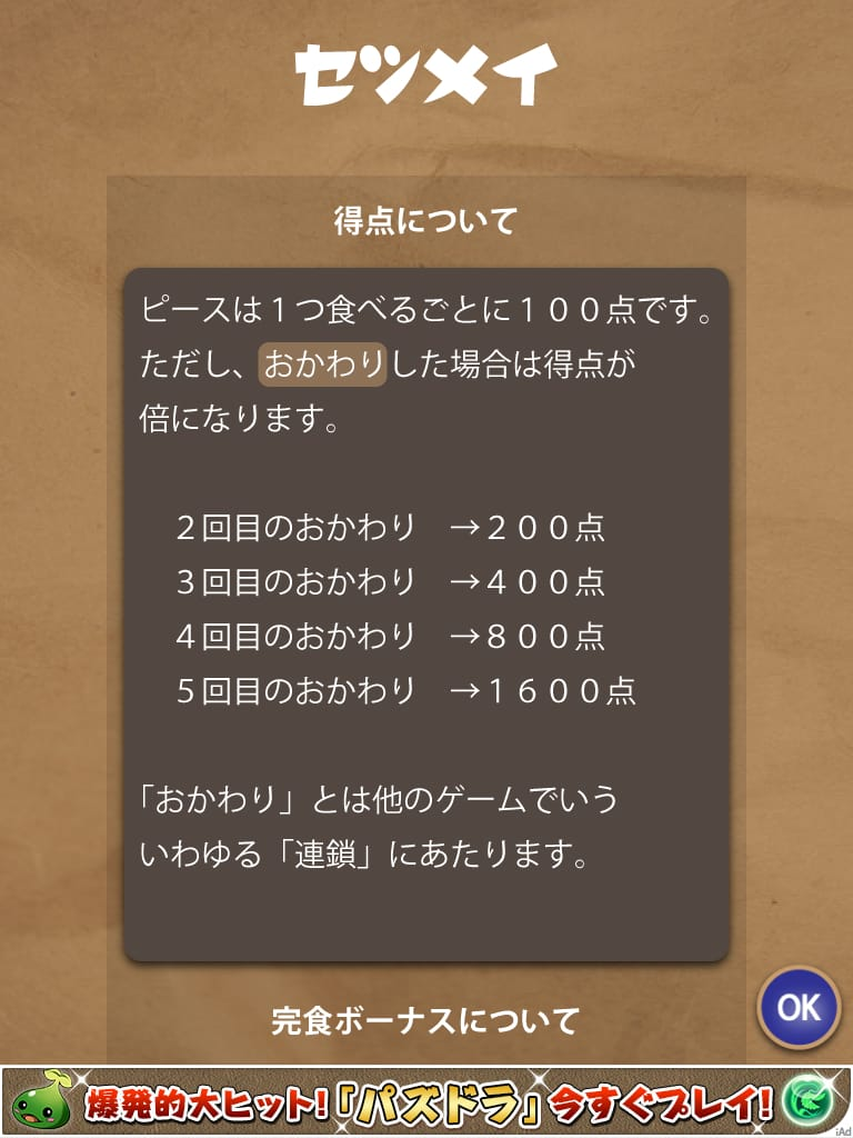 パズルフクオカ:福岡名物を動かして勝負!!いくつ食べれるかな!?