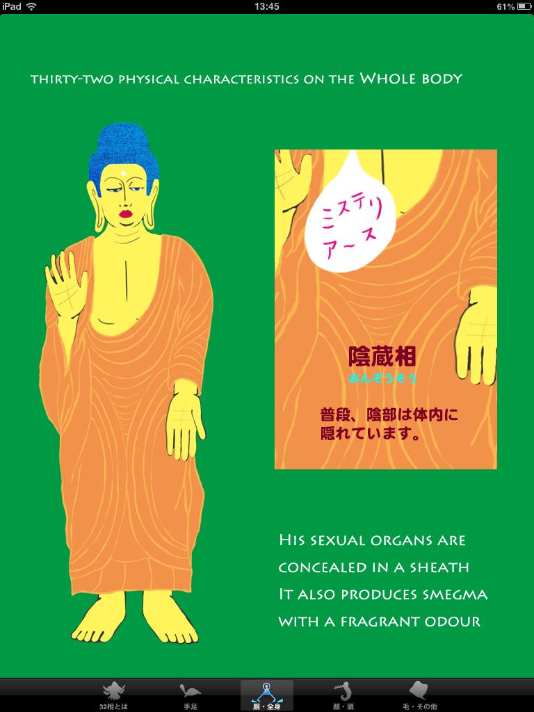 32相80種好 〜 Buddha's Rule 〜:お釈迦様は身体的特徴が32!?