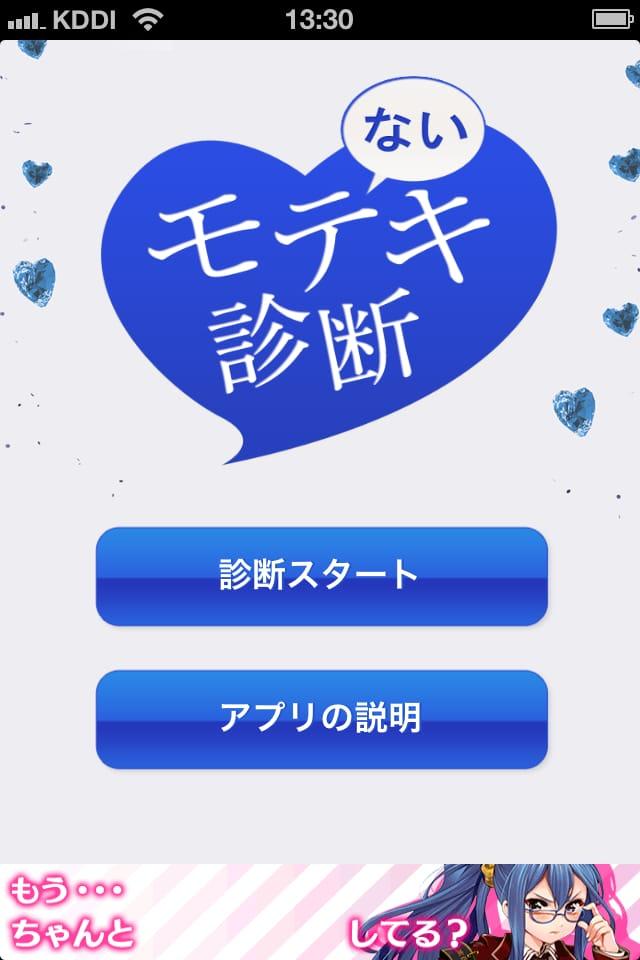 モテないキ診断:モテキではなく、モテない期を占うiPhoneアプリ