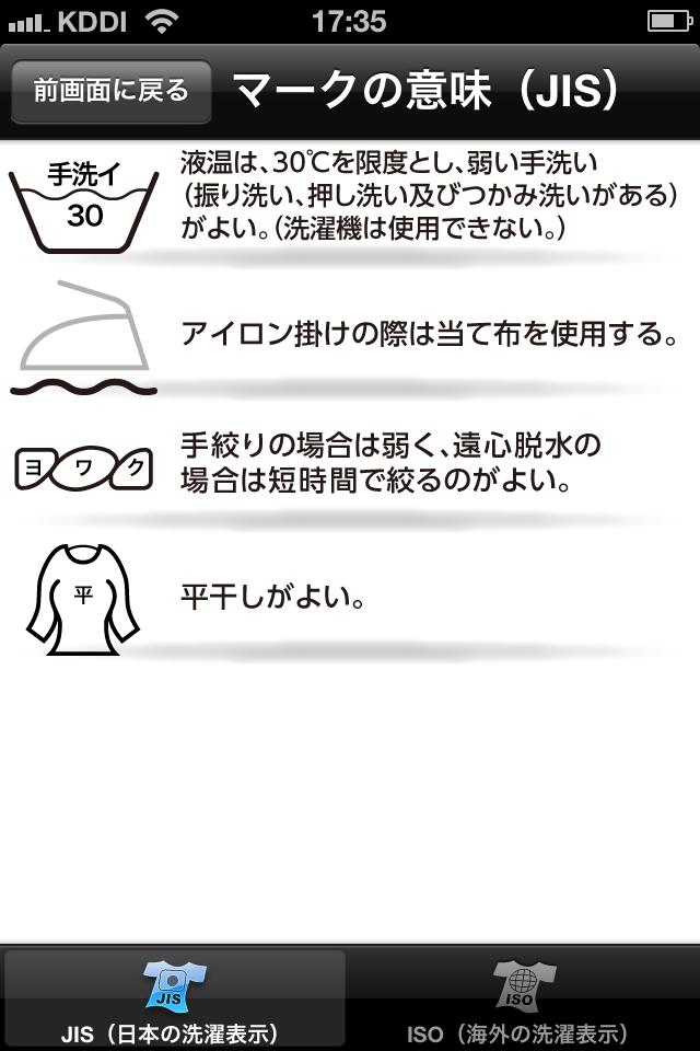 洗濯タグチェッカー:国内・海外の洗濯タグを確認できるiPhoneアプリ