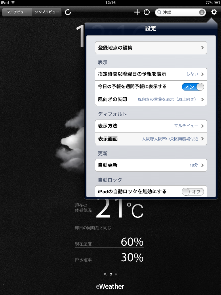 eWeather:抜群の安定感、信頼。スタイリッシュ天気アプリ!!!