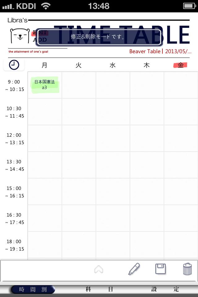 with Timetable:スマートフォンで授業管理できるiPhoneアプリ_05