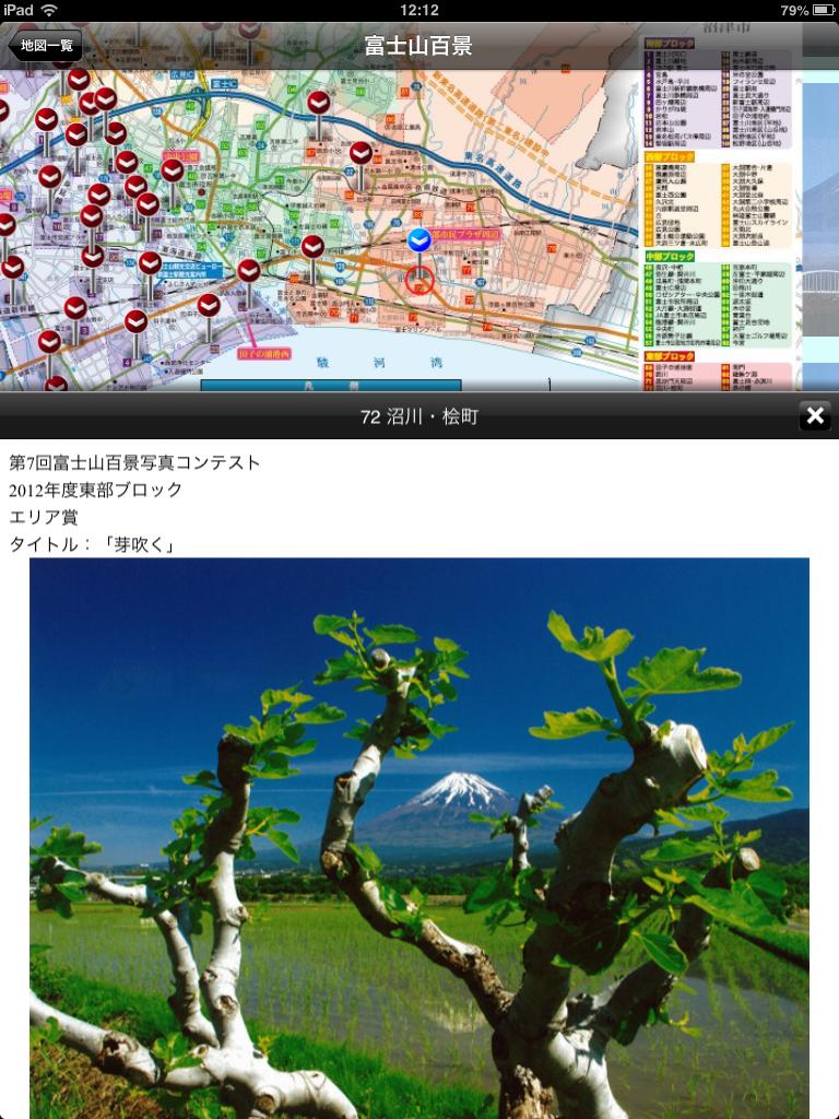 ふじぶらり:富士山ブーム到来!!世界遺産を見に行こう!!