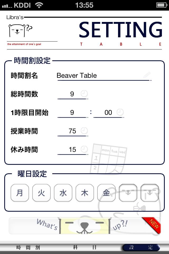 with Timetable:スマートフォンで授業管理できるiPhoneアプリ_10