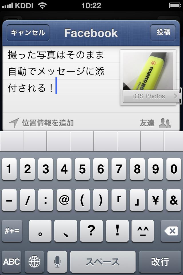 Sendwitch:facebookやtwitterを自由に行き来して、サクッと投稿できる便利アプリ