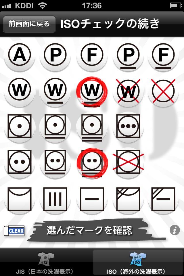 洗濯タグチェッカー:国内・海外の洗濯タグを確認できるiPhoneアプリ_05