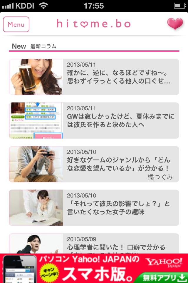 【オススメ】女子が使いたいiPhoneアプリ・iPadアプリまとめました!