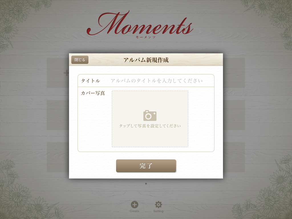 Moments:写真をメッセージとともに記録。思い出作り、プレゼントに!!