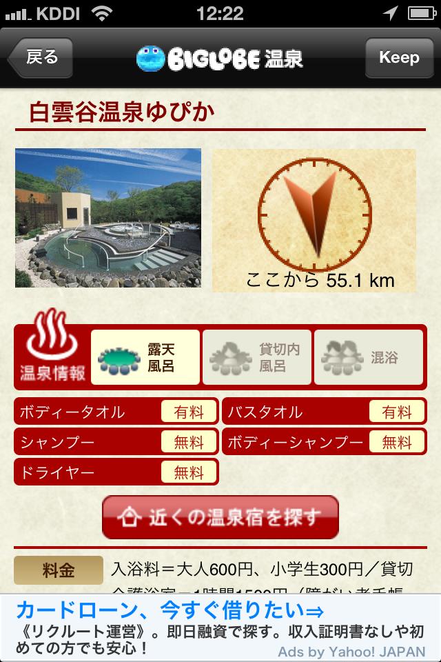 温泉天国 温泉宿・旅館・ホテルの宿泊予約:温泉めぐりもこれで一発!!