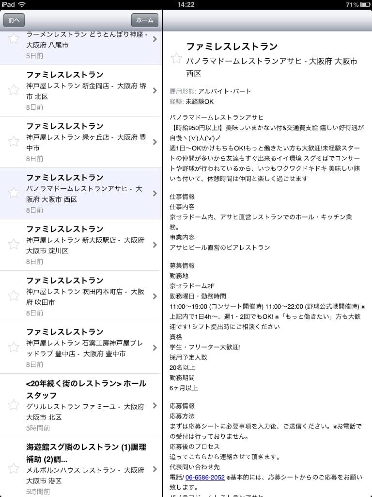求人:indeed「フリーワード + 勤務地」でサクッとお仕事探し!!