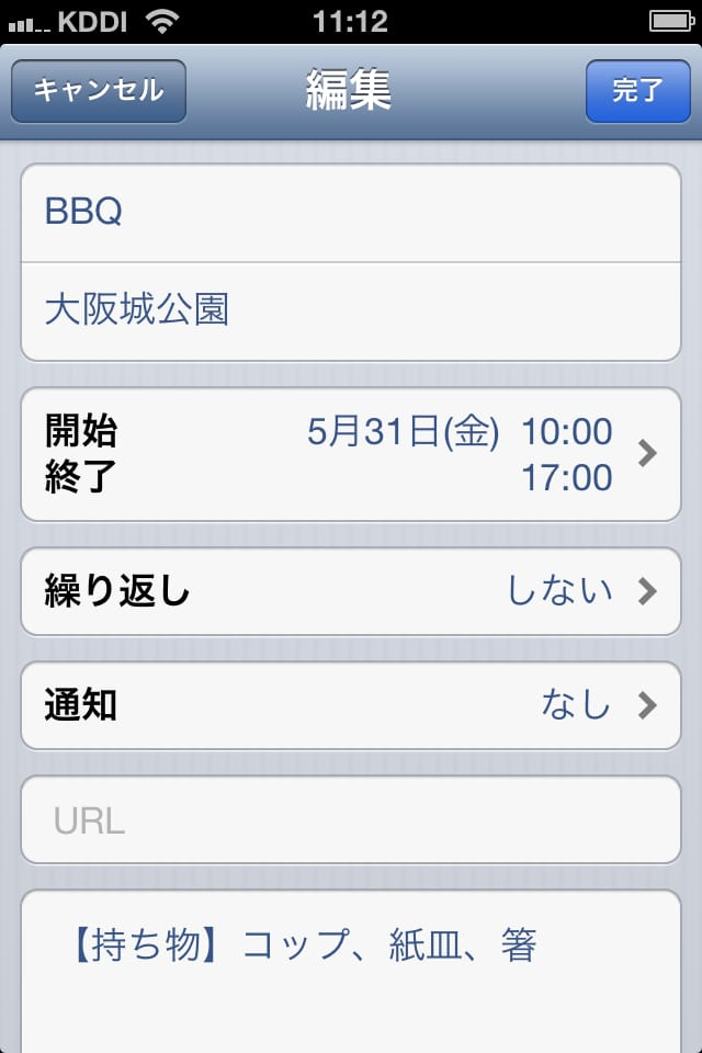 【おしゃれ】こよみ:スマホでスケジュール管理できるiPhoneアプリ_07