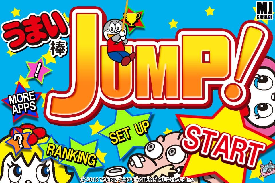 うまい棒JUMP!:皆大好きうまい棒に乗っかれ!簡単操作で驚きのはまりっぷり!!