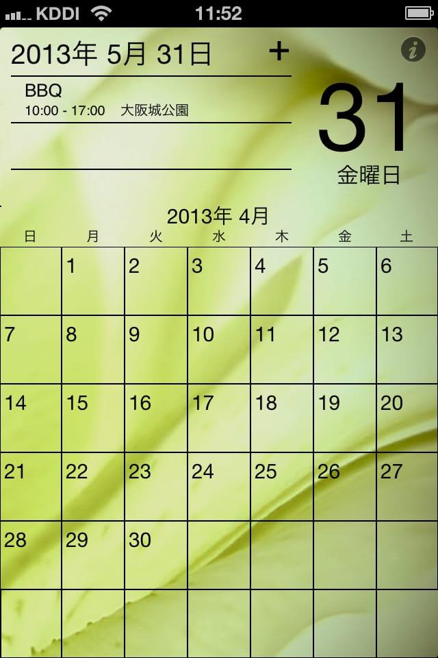 【おしゃれ】こよみ:スマホでスケジュール管理できるiPhoneアプリ_04