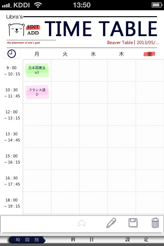 with Timetable:スマートフォンで授業管理できるiPhoneアプリ_06
