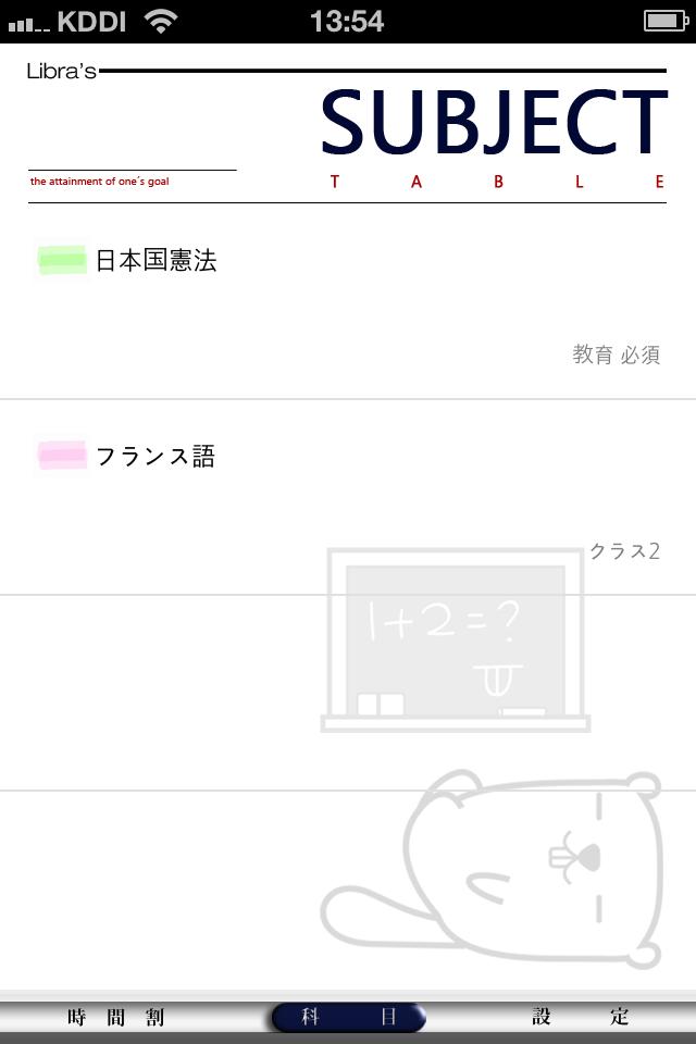 with Timetable:スマートフォンで授業管理できるiPhoneアプリ_07