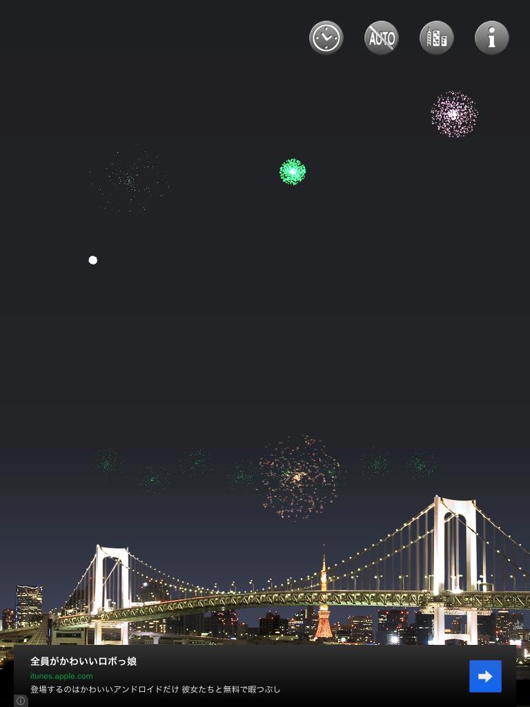 タップ花火:一年中花火を楽しめる、ミニ打ち上げアプリ♪♪